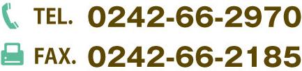 TEL.0242-662970 FAX.0242-66-2185